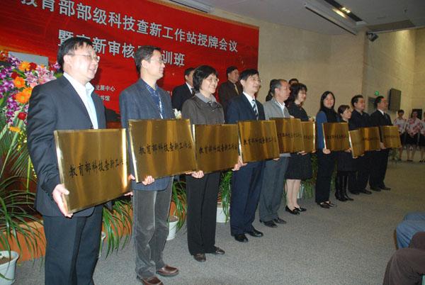 科技 部级/2009年3月16日至20日,第四批教育部部级科技查新工作站授牌...